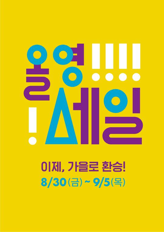 """올리브영, `올영세일` 실시…""""가을 트렌드 제품 한번에"""""""